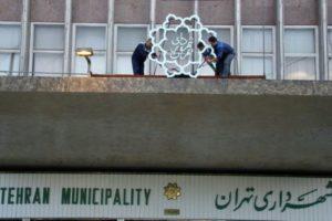 شهرداری تهران در برزخ دوم