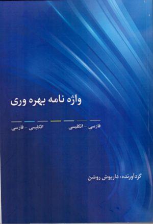 کتاب واژنامه بهرهوری در بازار نشر