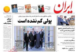 روزنامههای منتخب امروز اول مرداد