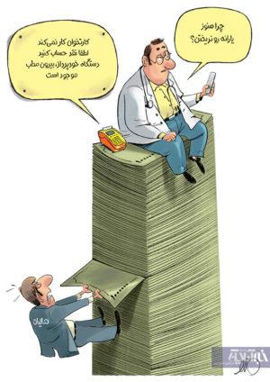 یک پزشک: مالیات نمیدم، یارانه هم میخوام!