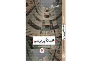 «افسانه بیبیسی» در بازار کتاب