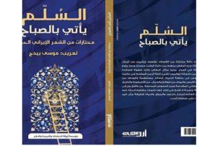 انتشار گزیده شعر ایران در مصر