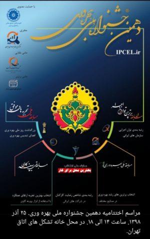 اختتامیه دهمین جشنواره ملی بهرهوری