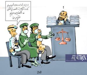 گاف ترین پزشکان در قصور پزشکی کشور را ببیند!
