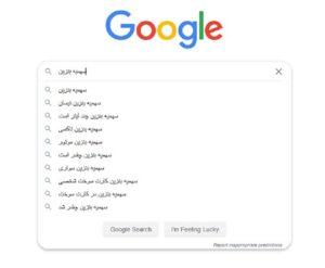 سهمیهبندی بنزین و جستجوی ایرانیها در گوگل