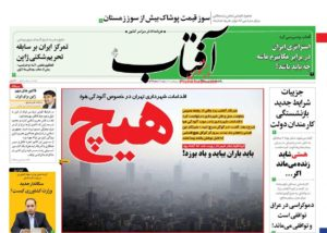 روزنامههای منتخب امروز ۱ دی