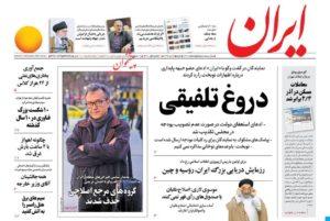 روزنامههای منتخب امروز ۷ دی