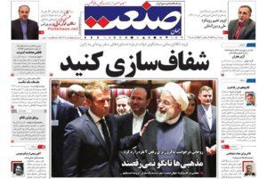 روزنامههای منتخب امروز ۲دی