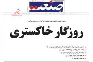 روزنامههای منتخب امروز ۳ دی