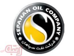 حضور«نفت سپاهان» در دور تازه رتبهبندی و رقابت اقتصادی