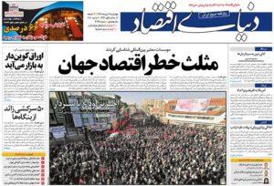 روزنامههای منتخب امروز ۱۸ دی