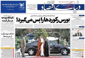 روزنامههای منتخب امروز۲۳ دی