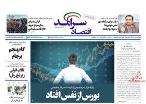 روزنامههای منتخب امروز۱۶ دی