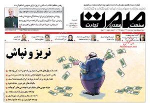 روزنامههای منتخب امروز ۱۴ دی