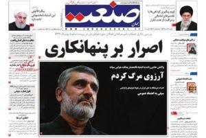 روزنامههای منتخب امروز ۲۲ دی