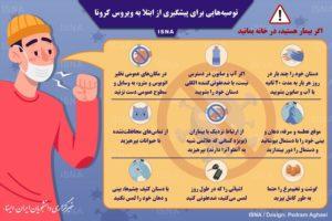 توصیههایی برای پیشگیری از ابتلا به ویروس کرونا