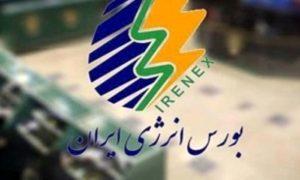 عرضه گاز مایع ستاره خلیجفارس در معاملات امروز بورس انرژی
