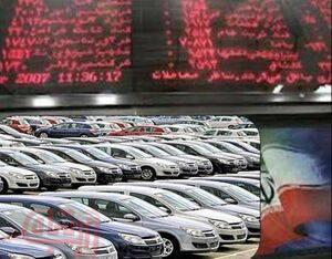 خرید خودرودر بورس کالا / چه خودروهایی در بورس عرضه میشوند؟
