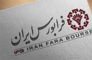 انجام سومین عرضه اولیه فرابورس ایران در سال جاری 