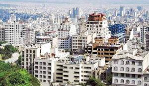 تهرانی ها بعد از ۷۴ سال صاحب خانه می شوند / مقایسه با ۱۰ شهرجهان
