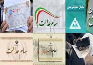 بازگشایی نمادهای معاملاتی شرکتهای سرمایهگذاری استانی در بورس