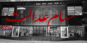 ارزش روز سبد بورسی سهام عدالت ۲۹ فروردین ۱۴۰۰/ سهام عدالت در سراشیبی