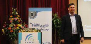 نخستین پروفایل آزمایشی eSIM در ایران راهاندازی شد